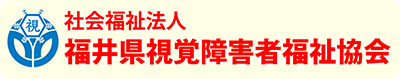 福井県視覚障害者福祉協会